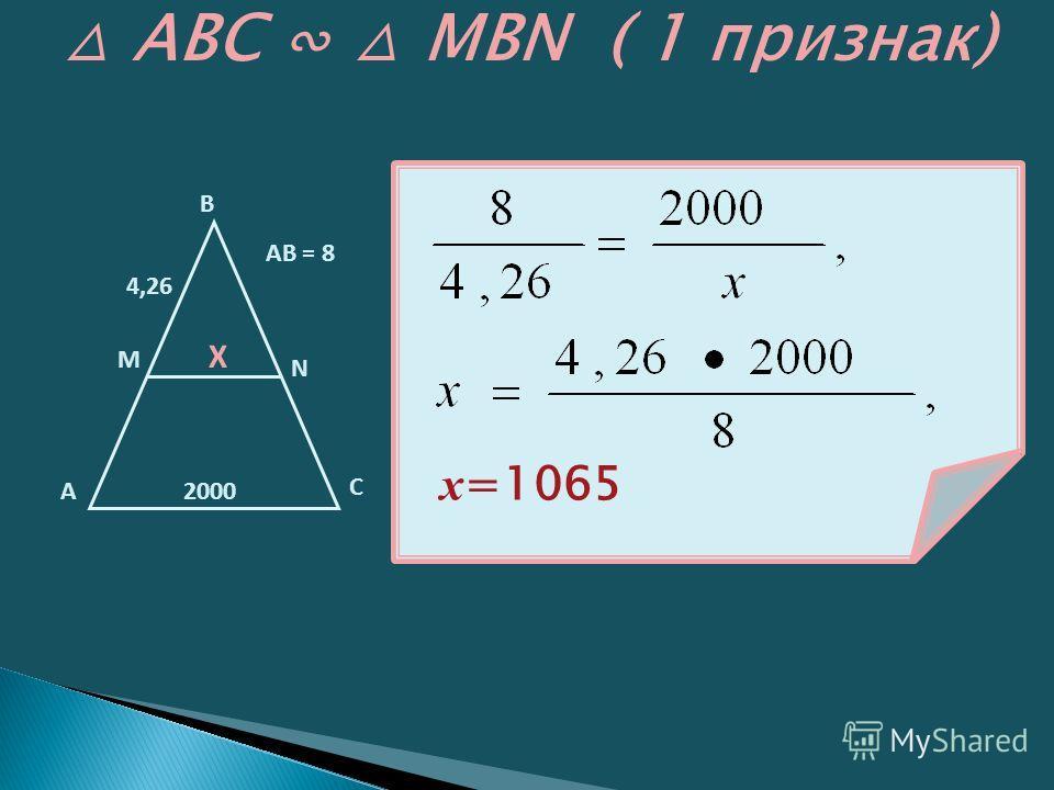 АВС MBN ( 1 признак) x =1065 N С М А2000 4,26 X АВ = 8 В