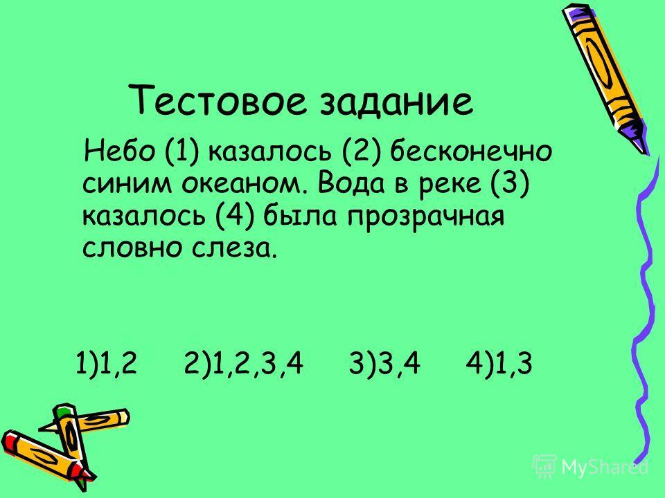 Деловая игра «Я учитель» 1. Сибирь, страна прозрачных рек, окрепла ты в борьбе. 2.Тебе моя Хакасия я песни буду петь. 3. Легкий ветерок, бывало прикоснется к тонким стеблям цветов, чистый воздух наполнится ароматом трав. 4. К счастью, невозможно прив