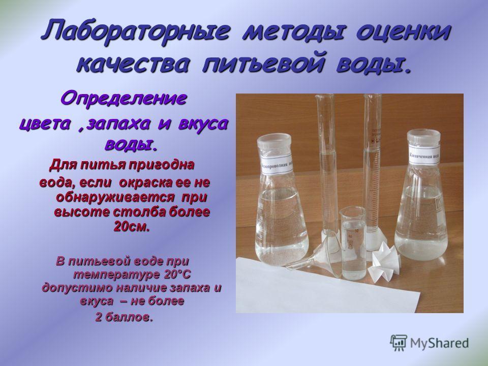 Лабораторные методы оценки качества питьевой воды. Определение цвета,запаха и вкуса воды. Для питья пригодна вода, если окраска ее не обнаруживается при высоте столба более 20см. вода, если окраска ее не обнаруживается при высоте столба более 20см. В