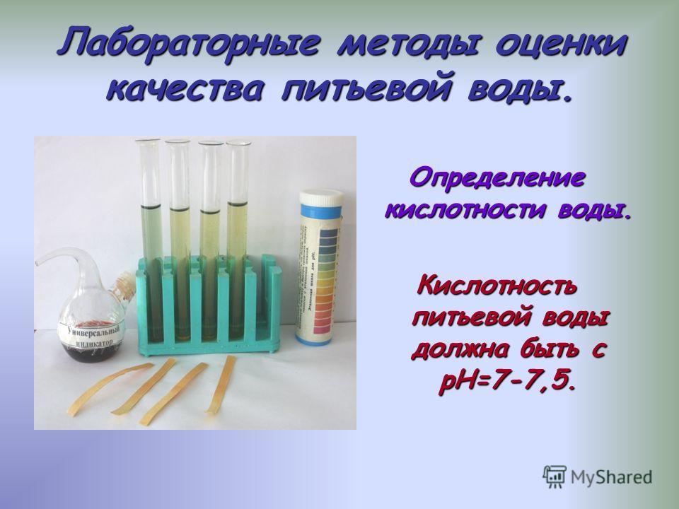 Лабораторные методы оценки качества питьевой воды. Определение кислотности воды. Кислотность питьевой воды должна быть с рН=7-7,5.