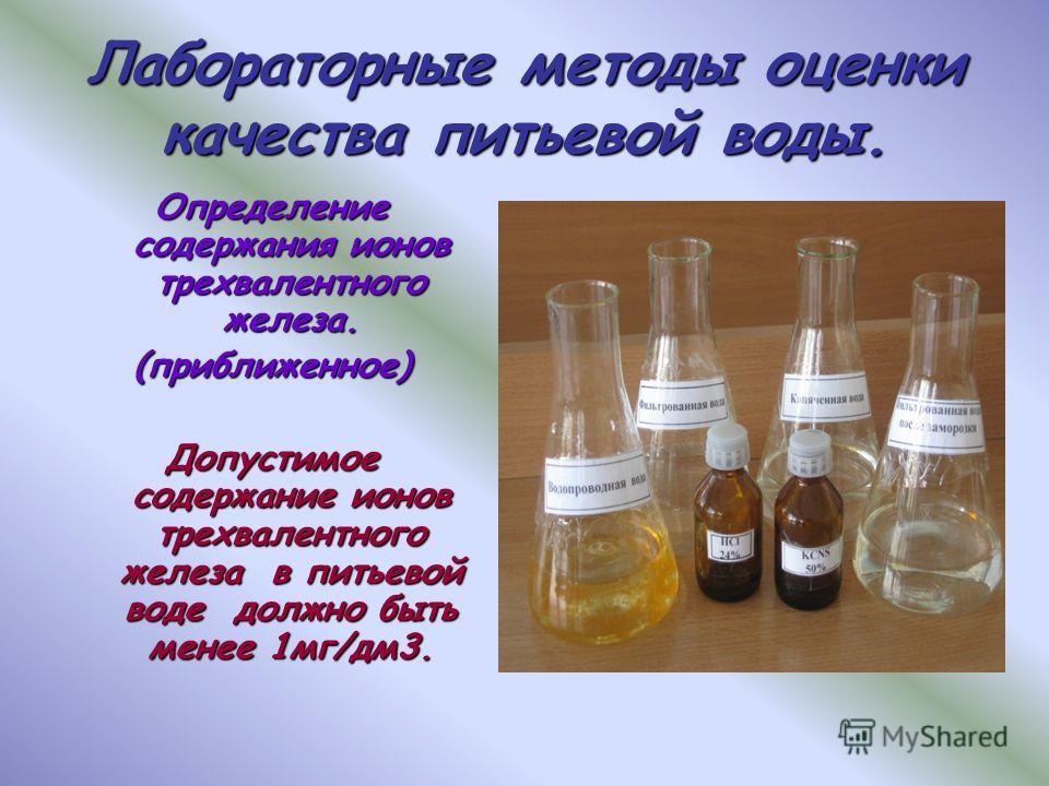 Лабораторные методы оценки качества питьевой воды. Определение содержания ионов трехвалентного железа. (приближенное) Допустимое содержание ионов трехвалентного железа в питьевой воде должно быть менее 1мг/дм3.