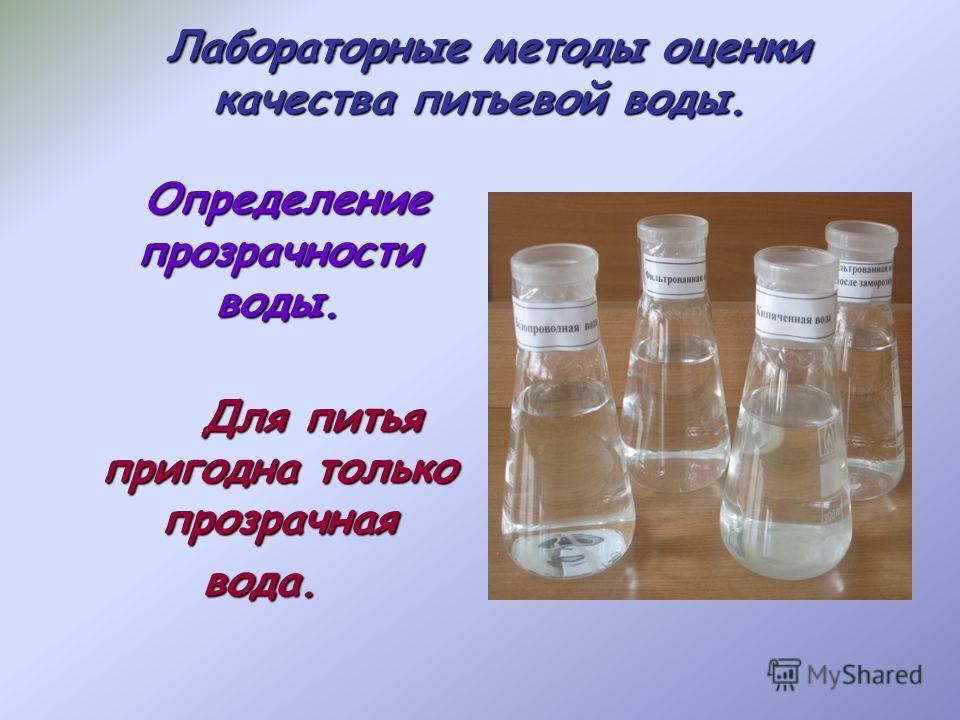 Лабораторные методы оценки качества питьевой воды. Определение прозрачности воды. Для питья пригодна только прозрачная Для питья пригодна только прозрачнаявода.