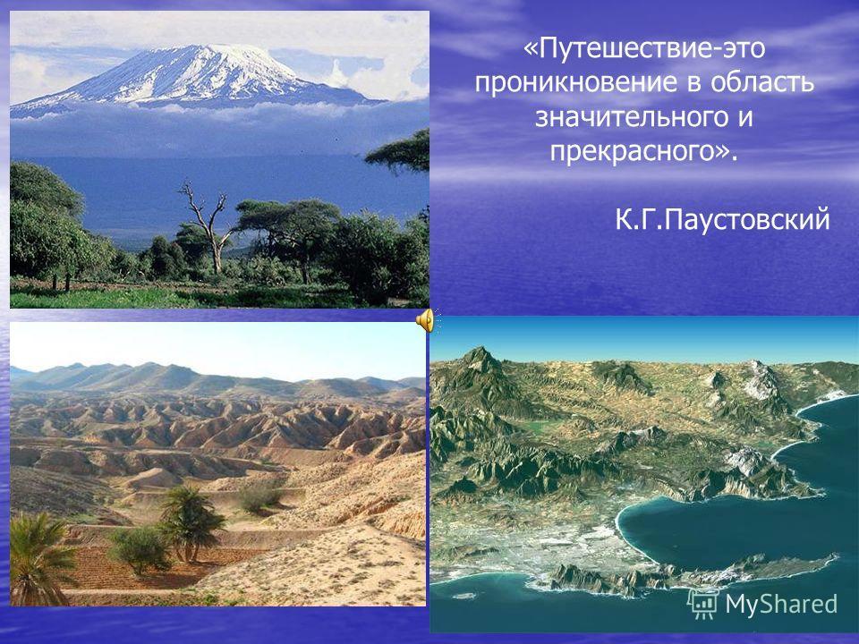 «Путешествие-это проникновение в область значительного и прекрасного». К.Г.Паустовский