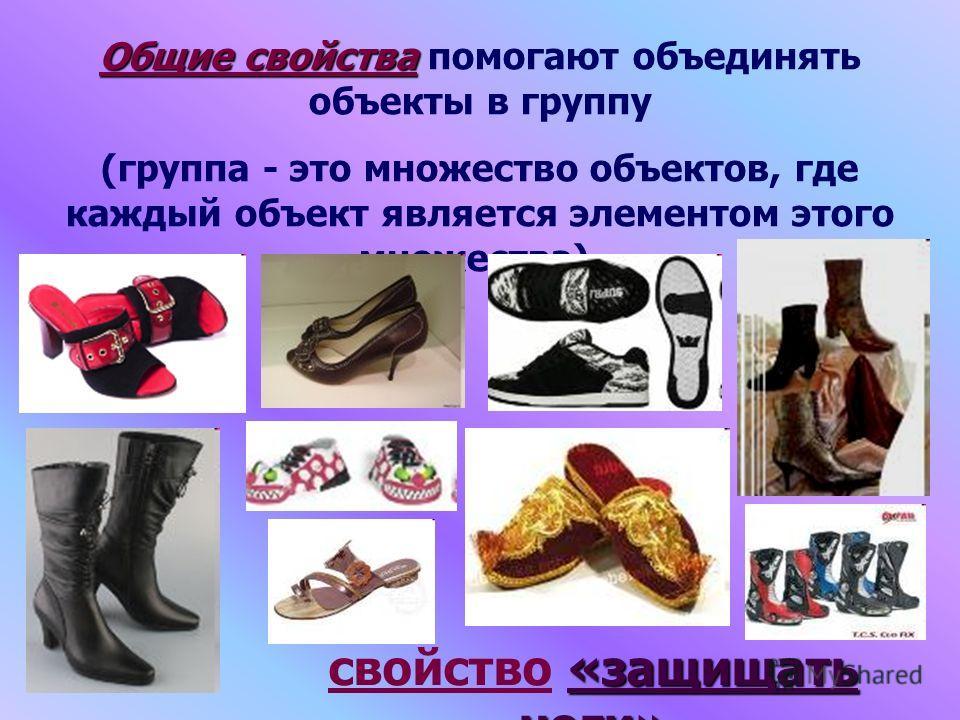Общие свойства Общие свойства помогают объединять объекты в группу (группа - это множество объектов, где каждый объект является элементом этого множества). «защищать ноги» свойство «защищать ноги»