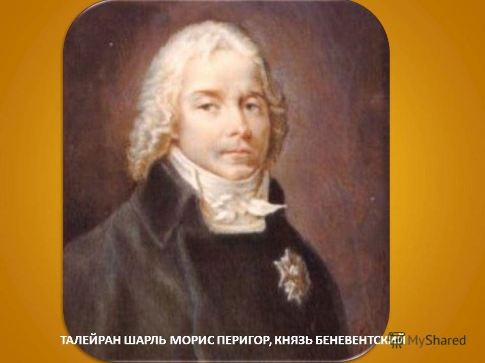 ТАЛЕЙРАН ШАРЛЬ МОРИС ПЕРИГОР, КНЯЗЬ БЕНЕВЕНТСКИЙ