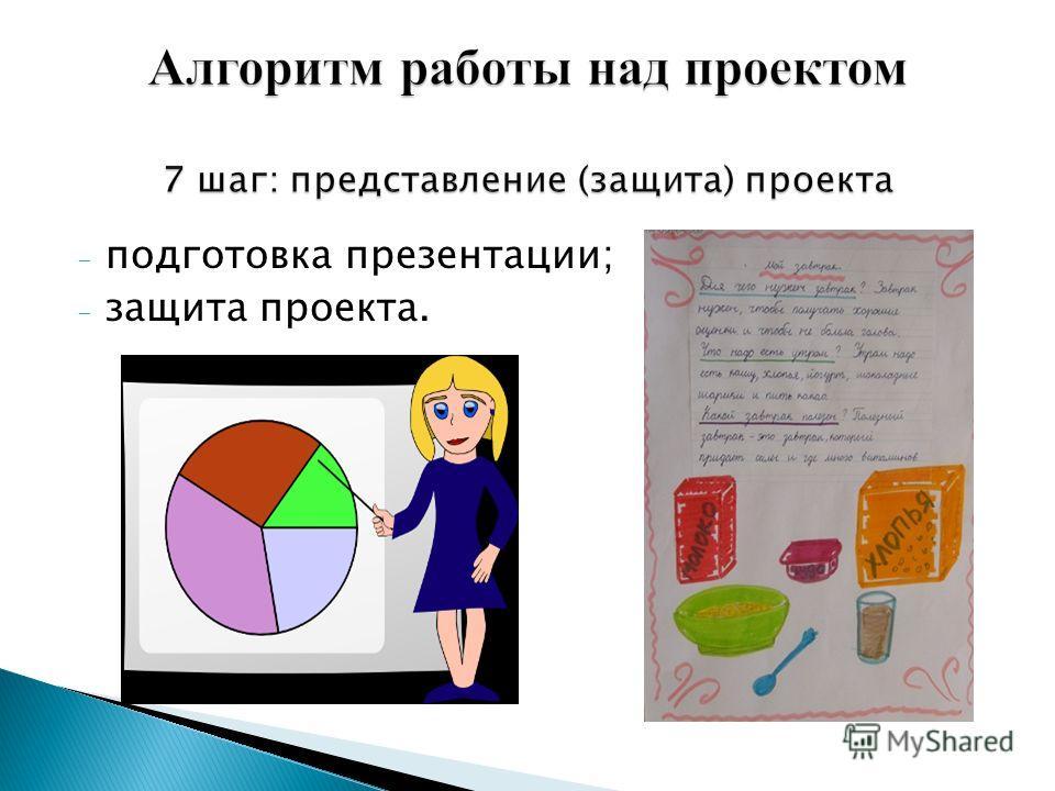 - подготовка презентации; - защита проекта.