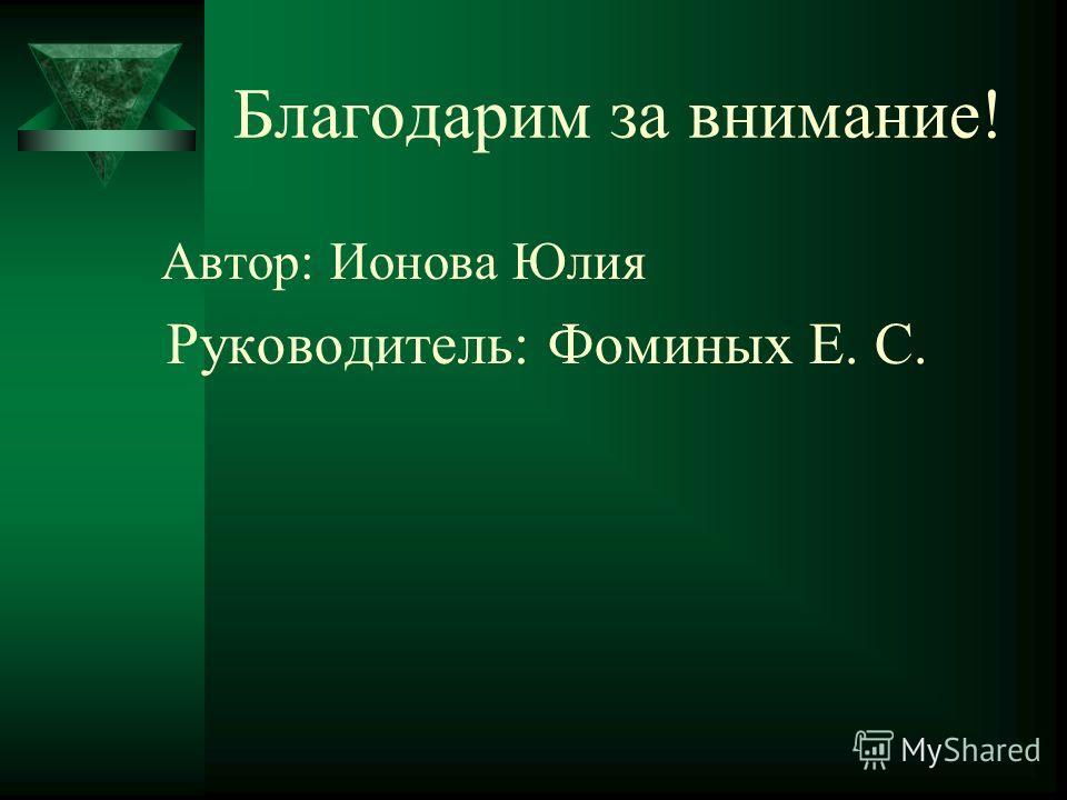 Благодарим за внимание! Автор: Ионова Юлия Руководитель: Фоминых Е. С.