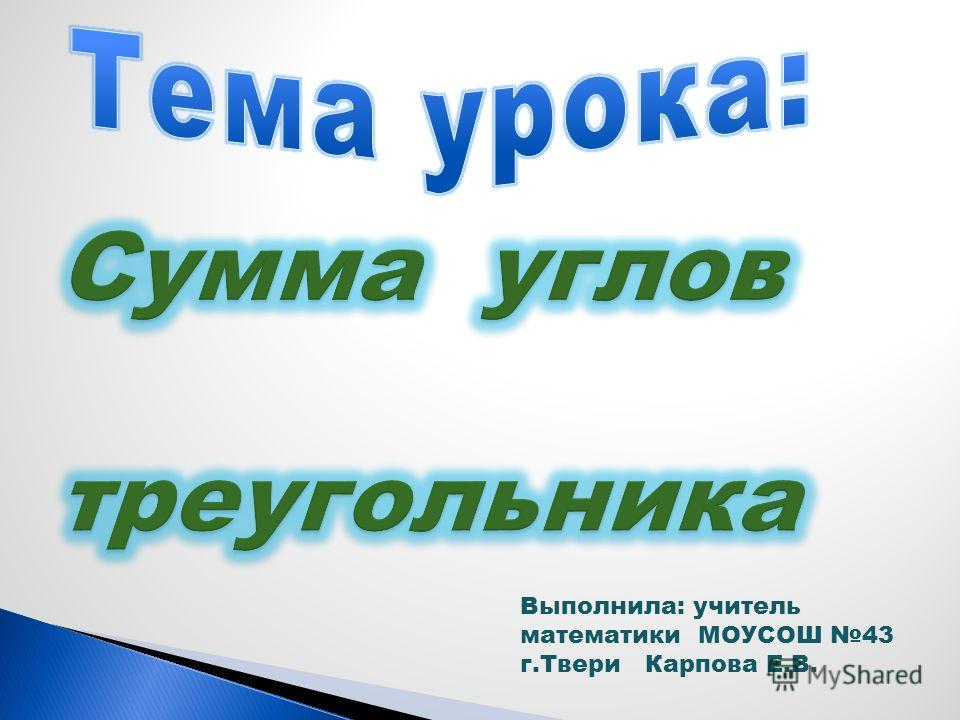 Выполнила: учитель математики МОУСОШ 43 г.Твери Карпова Е.В.
