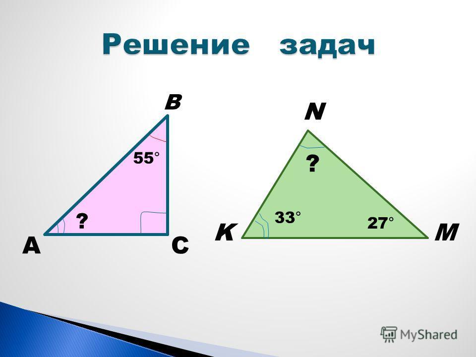 В СА 55 ° ? N K M ? 33°33° 27°27°