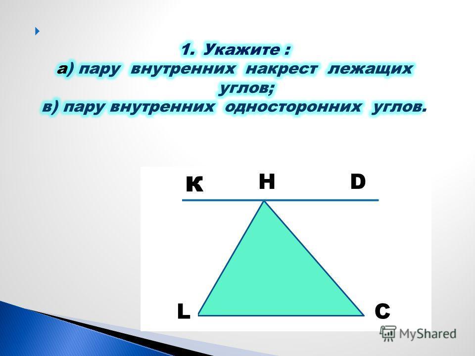 к DH LС