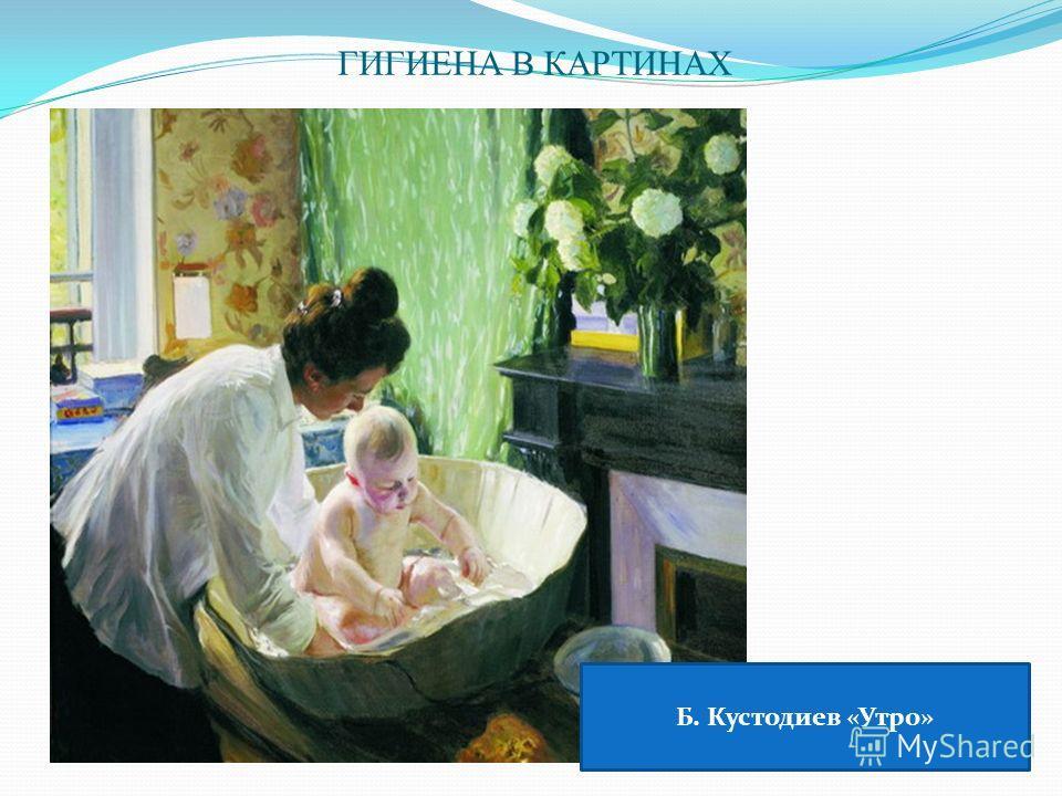 ГИГИЕНА В КАРТИНАХ Б. Кустодиев «Утро»