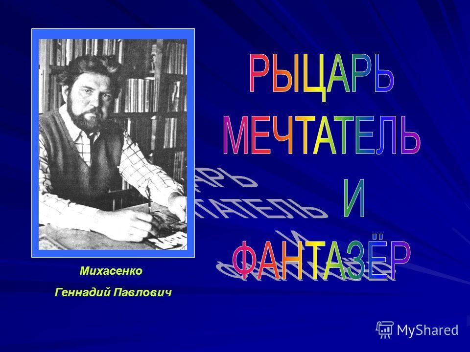 Михасенко Геннадий Павлович