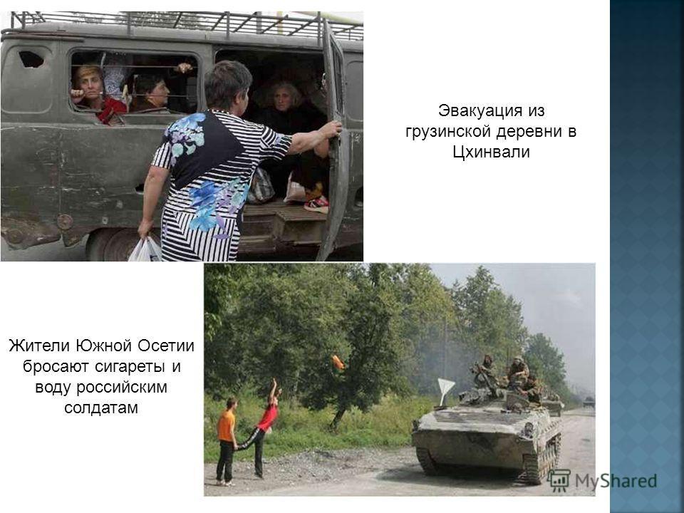 Жители Южной Осетии бросают сигареты и воду российским солдатам Эвакуация из грузинской деревни в Цхинвали