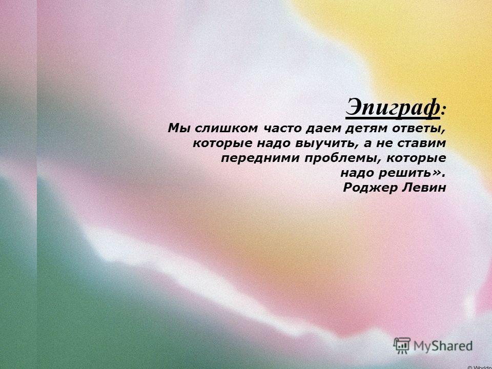 Формирование ключевых компетенций учащихся. Зам. дир. по УВР Даньшина АВ.