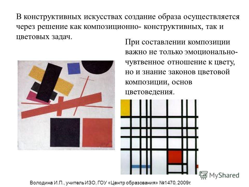 В конструктивных искусствах создание образа осуществляется через решение как композиционно- конструктивных, так и цветовых задач. При составлении композиции важно не только эмоционально- чувтвенное отношение к цвету, но и знание законов цветовой комп
