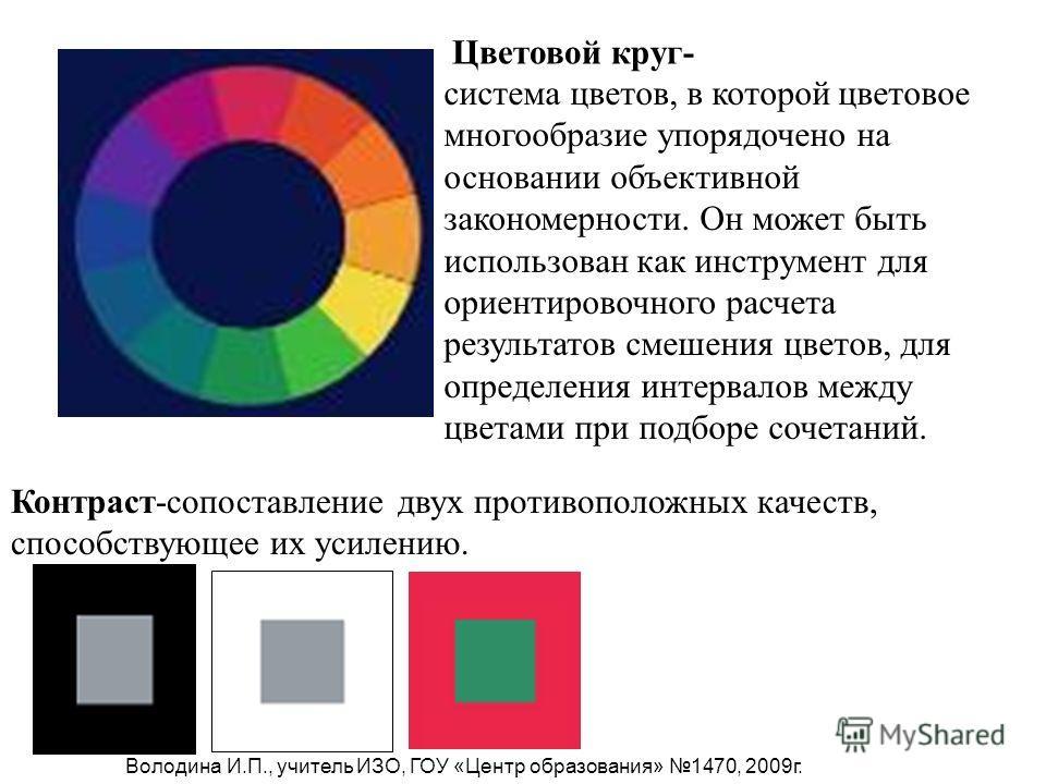 Цветовой круг- Контраст-сопоставление двух противоположных качеств, способствующее их усилению. система цветов, в которой цветовое многообразие упорядочено на основании объективной закономерности. Он может быть использован как инструмент для ориентир