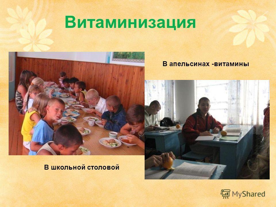 Витаминизация В школьной столовой В апельсинах -витамины