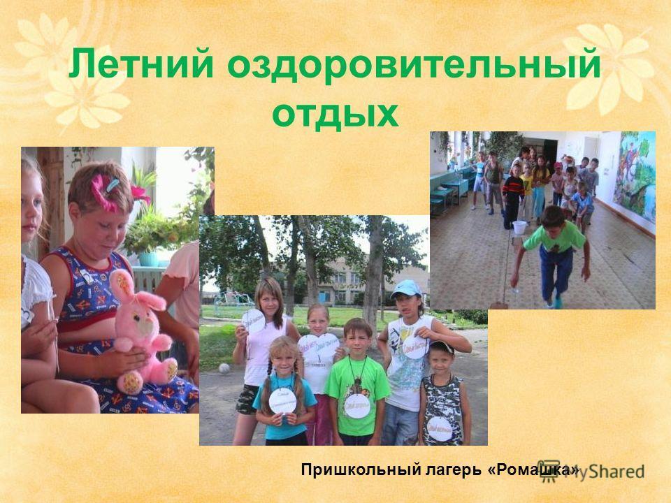 Летний оздоровительный отдых Пришкольный лагерь «Ромашка»