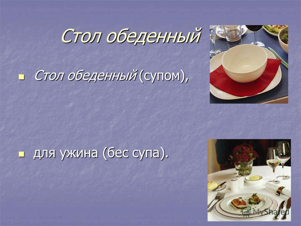 Стол обеденный Стол обеденный (супом), Стол обеденный (супом), для ужина (бес супа). для ужина (бес супа).