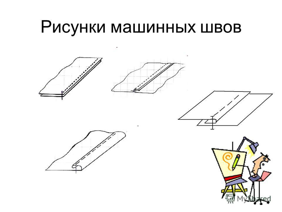Рисунки машинных швов