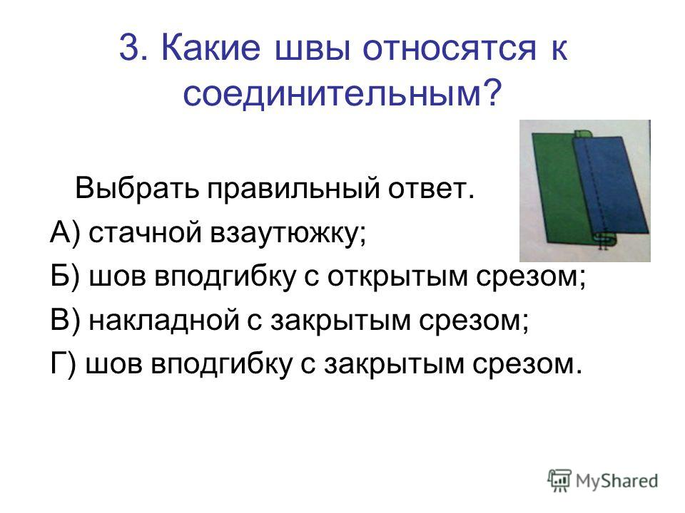 3. Какие швы относятся к соединительным? Выбрать правильный ответ. А) стачной взаутюжку; Б) шов вподгибку с открытым срезом; В) накладной с закрытым срезом; Г) шов вподгибку с закрытым срезом.
