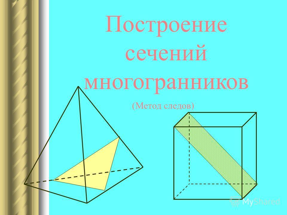 Построение сечений многогранников (Метод следов)