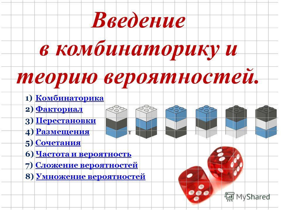 Введение в комбинаторику и теорию вероятностей. 1) КомбинаторикаКомбинаторика 2) ФакториалФакториал 3) ПерестановкиПерестановки 4) РазмещенияРазмещения 5) СочетанияСочетания 6) Частота и вероятностьЧастота и вероятность 7) Сложение вероятностейСложен