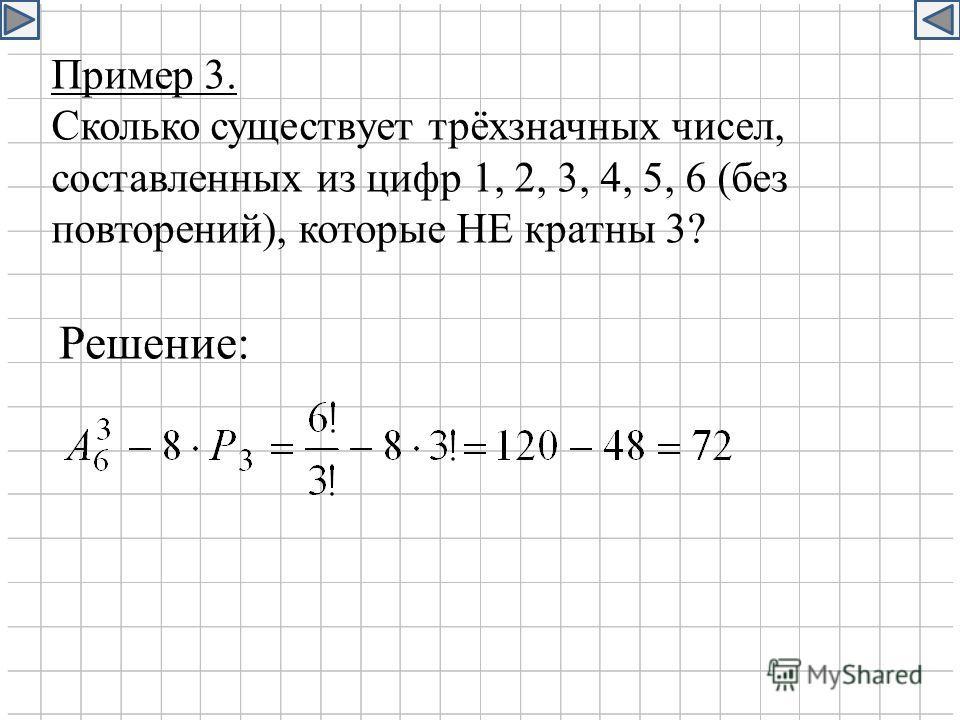 Пример 3. Сколько существует трёхзначных чисел, составленных из цифр 1, 2, 3, 4, 5, 6 (без повторений), которые НЕ кратны 3? Решение: