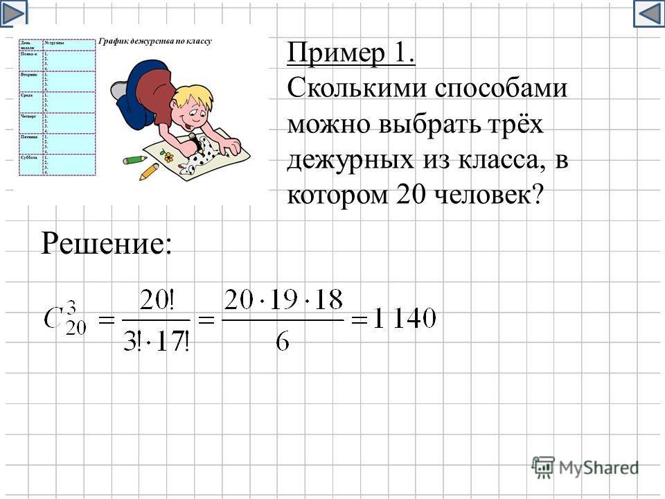 Пример 1. Сколькими способами можно выбрать трёх дежурных из класса, в котором 20 человек? Решение: