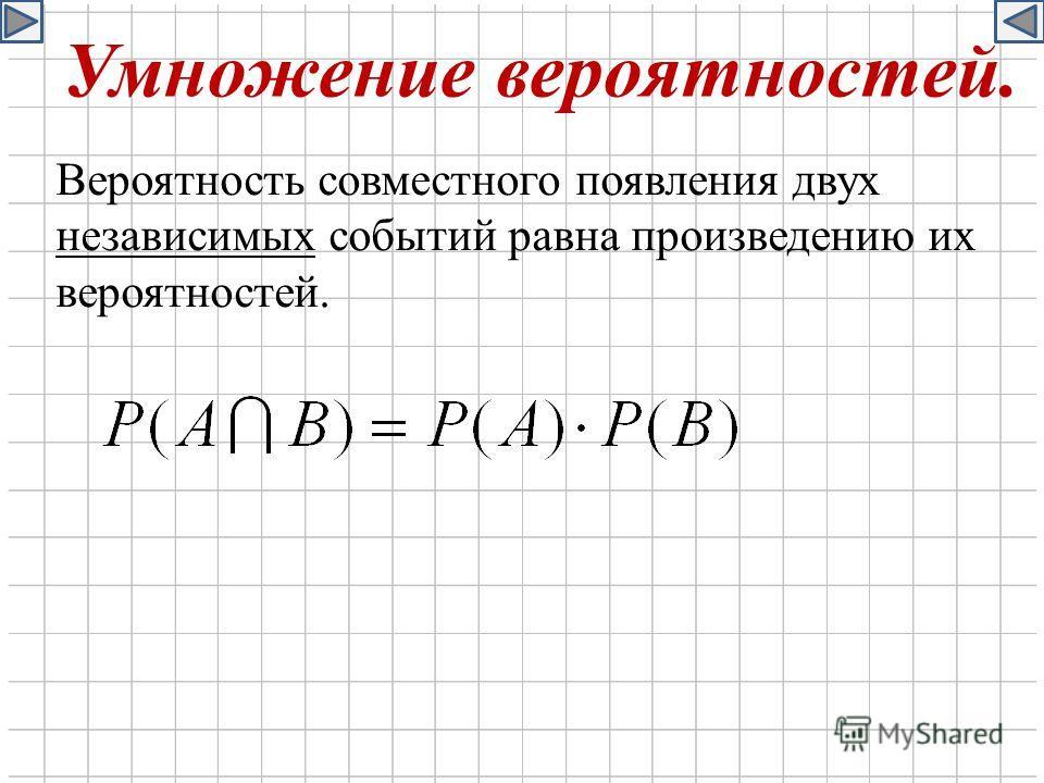 Умножение вероятностей. Вероятность совместного появления двух независимых событий равна произведению их вероятностей.