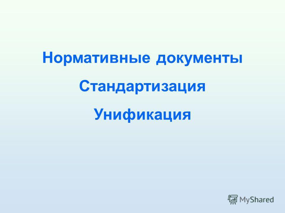 Нормативные документы Стандартизация Унификация