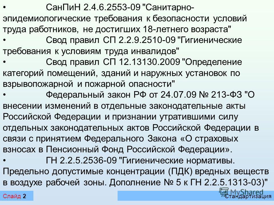 СтандартизацияСлайд 2 СанПиН 2.4.6.2553-09