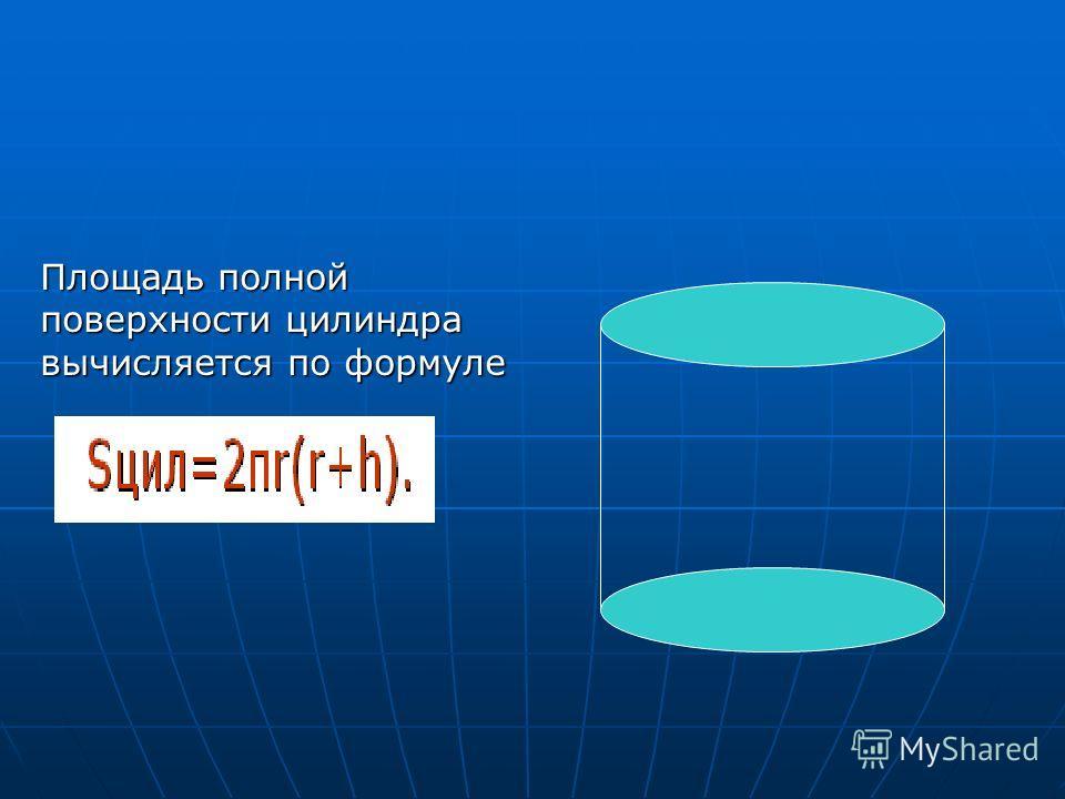 Площадь полной поверхности цилиндра вычисляется по формуле