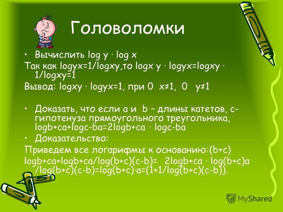 Диковинка 4 Головоломки Любое натуральное число можно изобразить при помощи трёх двоек n= - loq2 (loq2 …2) Например: а) 3=- loq2 * (loq2 *(loq2 *2)), так как 2=2 1/8 ; loq2(2 1/8 )=1/8*loq2 2=1/8 - loq2 1/8=3 б) 5= -loq2 *(loq22) Число 10 можно изобр