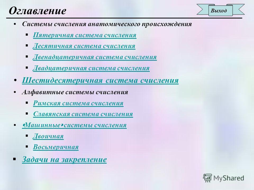 Оглавление Системы счисления анатомического происхождения Пятеричная система счисления Пятеричная система счисления Десятичная система счисления Десятичная система счисления Двенадцатеричная система счисления Двенадцатеричная система счисления Двадца