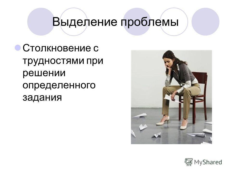 Выделение проблемы Столкновение с трудностями при решении определенного задания