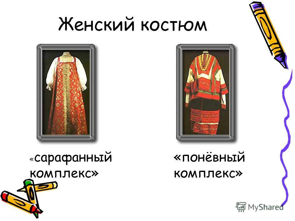 Женский костюм « сарафанный комплекс» «понёвный комплекс»