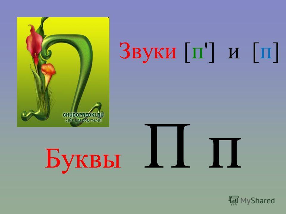 Звуки [п'] и [п] Буквы П п