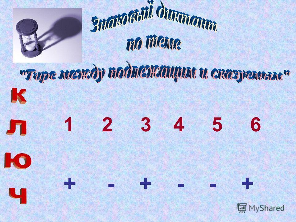 1 2 3 4 5 6 + - + - - +
