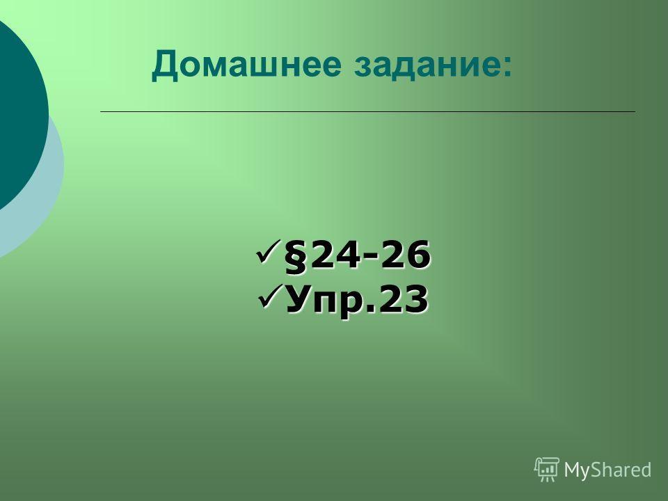 §24-26 §24-26 Упр.23 Упр.23 Домашнее задание: