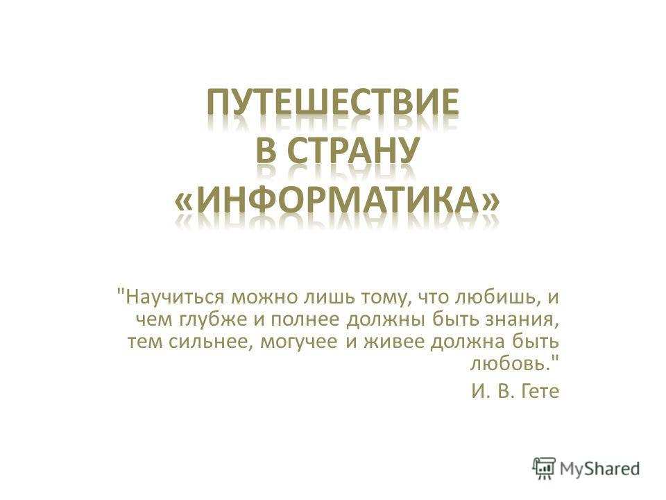Научиться можно лишь тому, что любишь, и чем глубже и полнее должны быть знания, тем сильнее, могучее и живее должна быть любовь. И. В. Гете