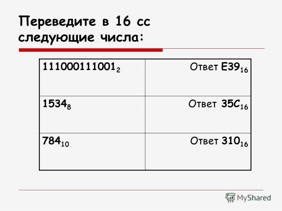 Переведите в 16 сс следующие числа: 111000111001 2 Ответ Е39 16 1534 8 Ответ 35С 16 784 10 Ответ 310 16