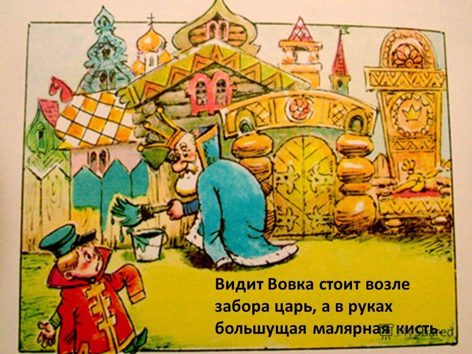Библиотекарь создаёт нарисованного мальчика и отправляет его в тридевятое царство, существующее в книге сказок.