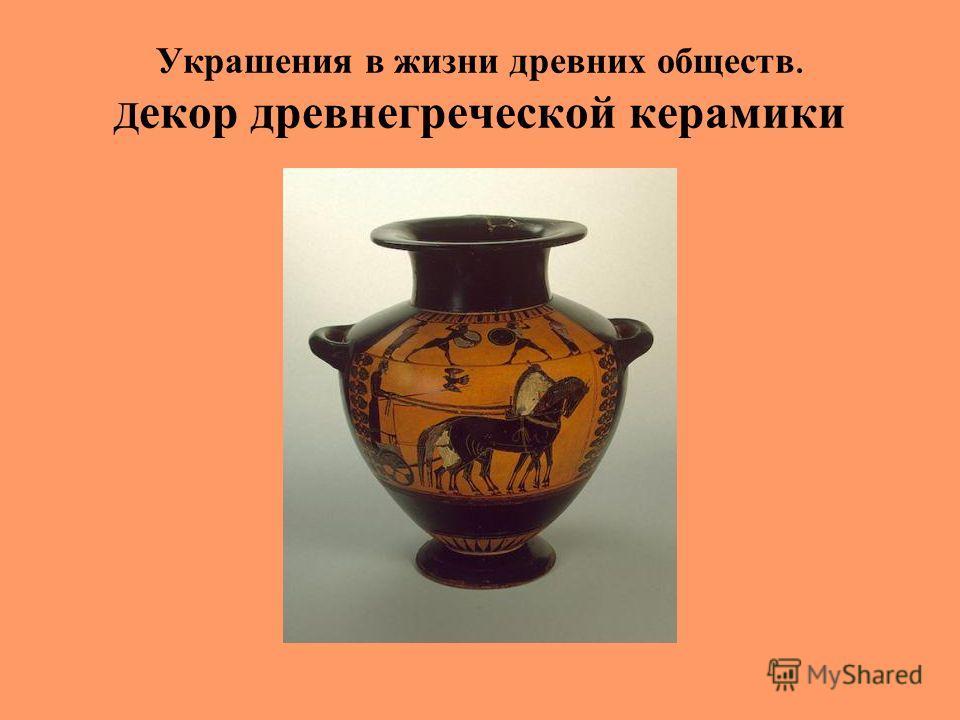 Украшения в жизни древних обществ. Д екор древнегреческой керамики