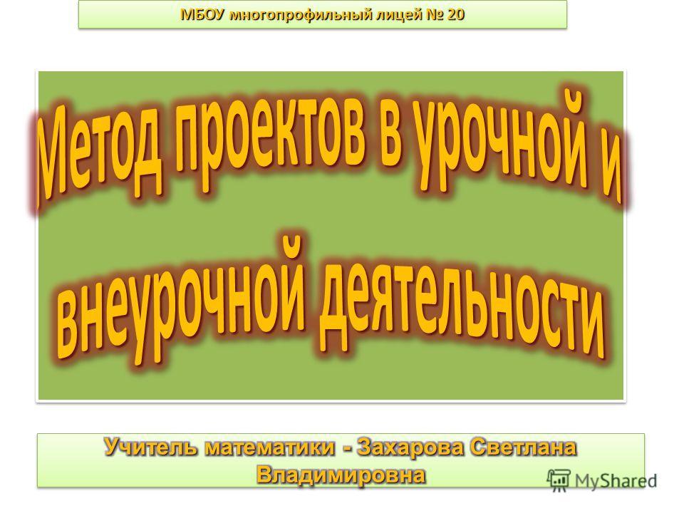 МБОУ многопрофильный лицей 20
