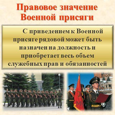 С приведением к Военной присяге рядовой может быть назначен на должность и приобретает весь объем служебных прав и обязанностей Правовое значение Военной присяги