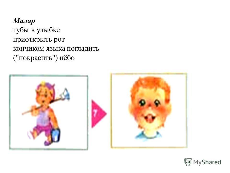 Маляр губы в улыбке приоткрыть рот кончиком языка погладить (покрасить) нёбо