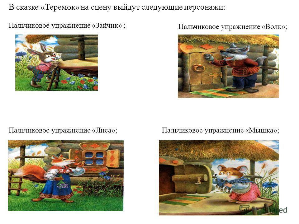 Пальчиковое упражнение «Лиса»; Пальчиковое упражнение «Волк»; Пальчиковое упражнение «Мышка»; В сказке «Теремок» на сцену выйдут следующие персонажи: Пальчиковое упражнение «Зайчик» ;