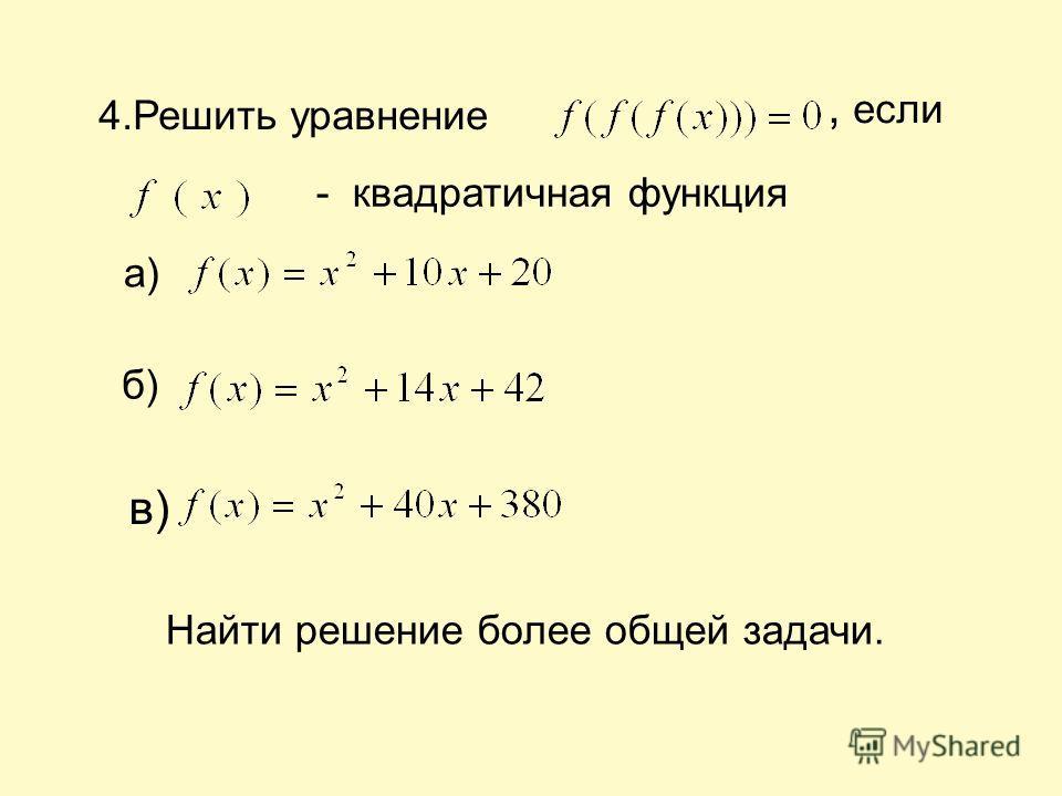 4.Решить уравнение, если - квадратичная функция б) в) Найти решение более общей задачи. а)