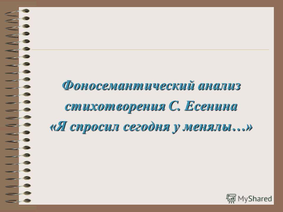 Фоносемантический анализ стихотворения С. Есенина «Я спросил сегодня у менялы…»
